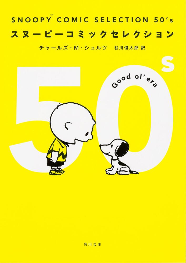 SNOOPY COMIC SELECTION 50 s チャールズ M