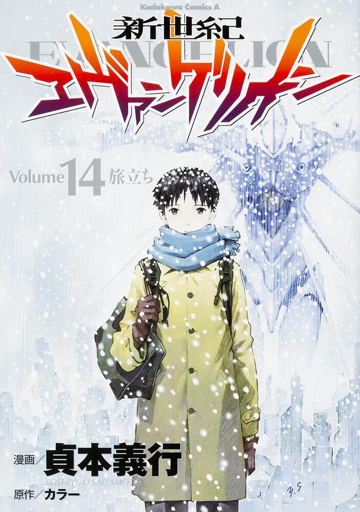 新世紀エヴァンゲリオン (14) 貞本 義行:コミック | KADOKAWA