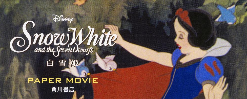 DISNEY PAPER MOVIE Snow White