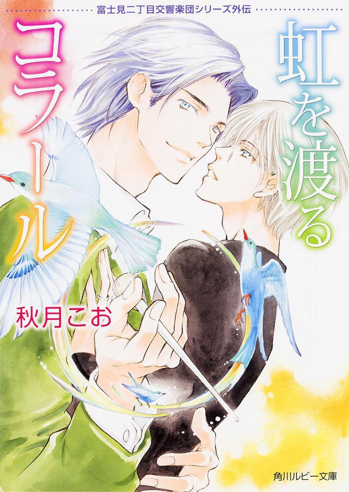 虹を渡るコラール 富士見二丁目交響楽団シリーズ外伝