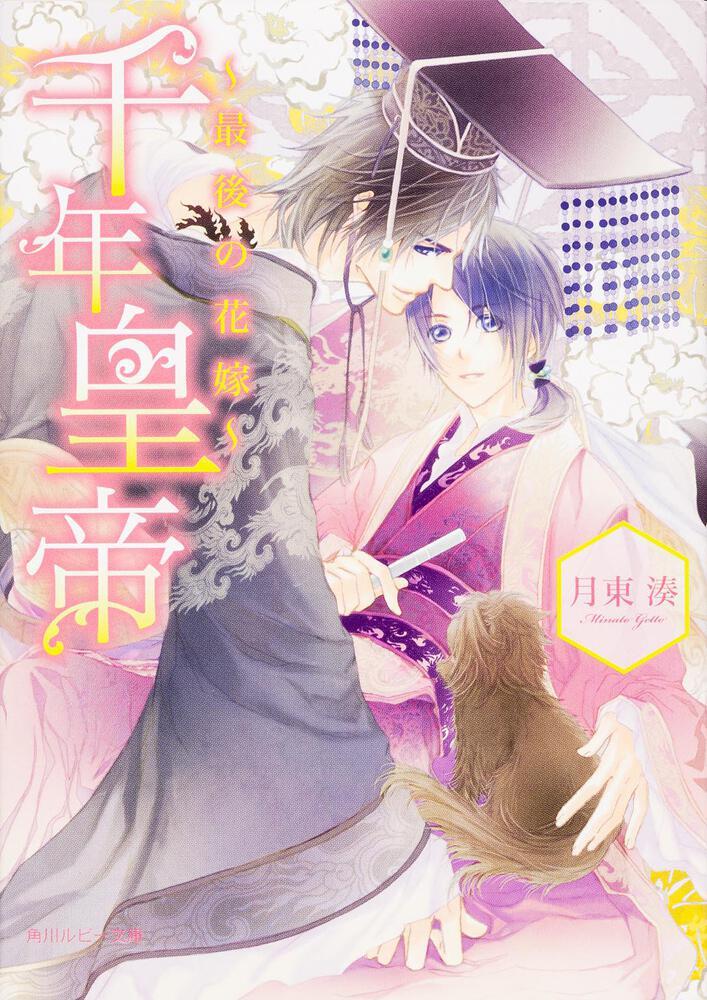千年皇帝 ~最後の花嫁~