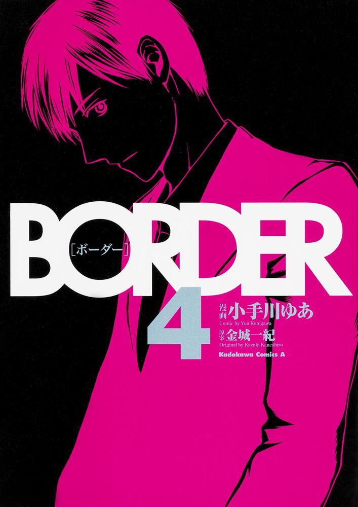 BORDER (4) 小手川 ゆあ:コミック | KADOKAWA