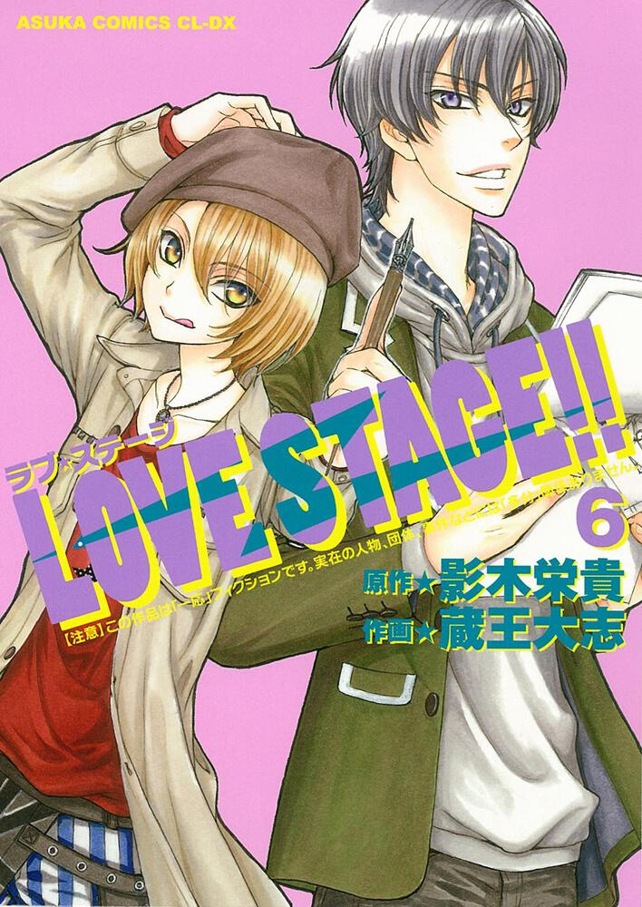 LOVE STAGE!! 第6巻
