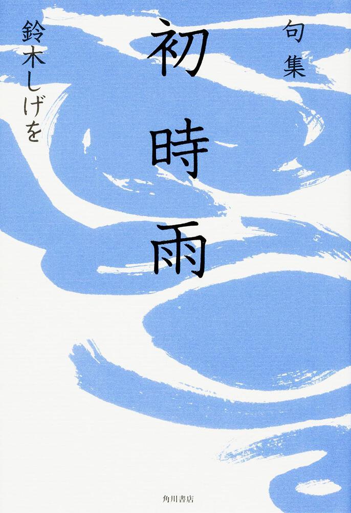 句集 初時雨 角川俳句叢書 日本の俳人100