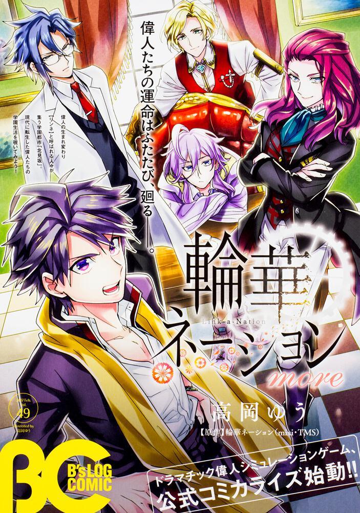 B's-LOG COMIC 2017 Feb. Vol.49 コミックビーズログ編集部:コミック | KADOKAWA
