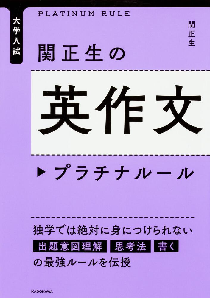 大学入試 関正生の英作文 プラチ...