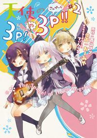 天使の3P!の3P!!#2 おーみや:コミック   KADOKAWA
