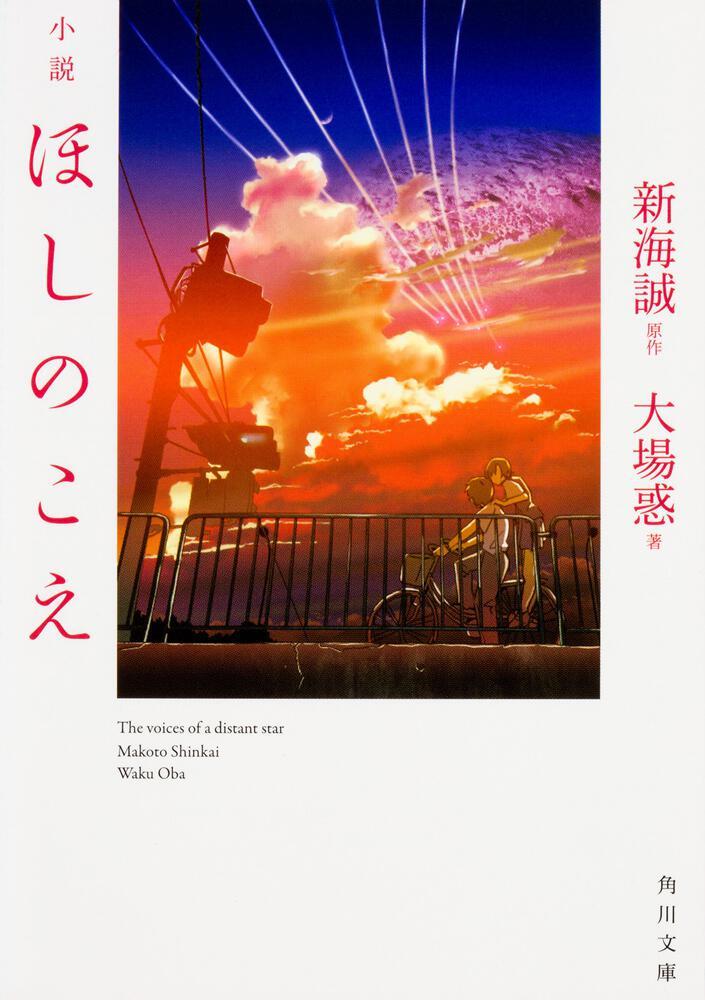 小説 ほしのこえ 新海 誠:文庫 ...