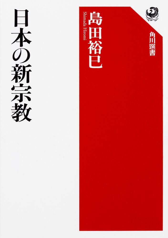 日本の新宗教 島田 裕巳:一般書...