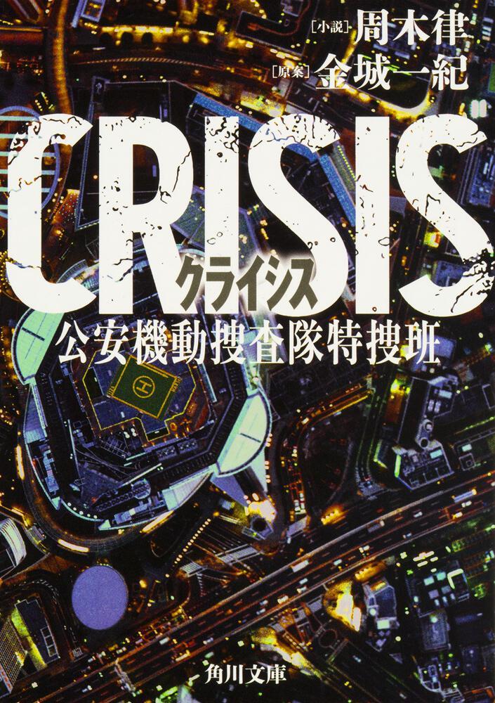 crisis 公安機動捜査隊特捜班 周木 律 文庫 kadokawa