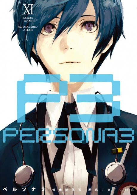 ペルソナ3(11) 曽我部 修司:コミック | KADOKAWA