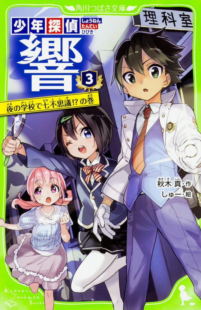 少年探偵 響(3) 夜の学校で七不思議!?の巻