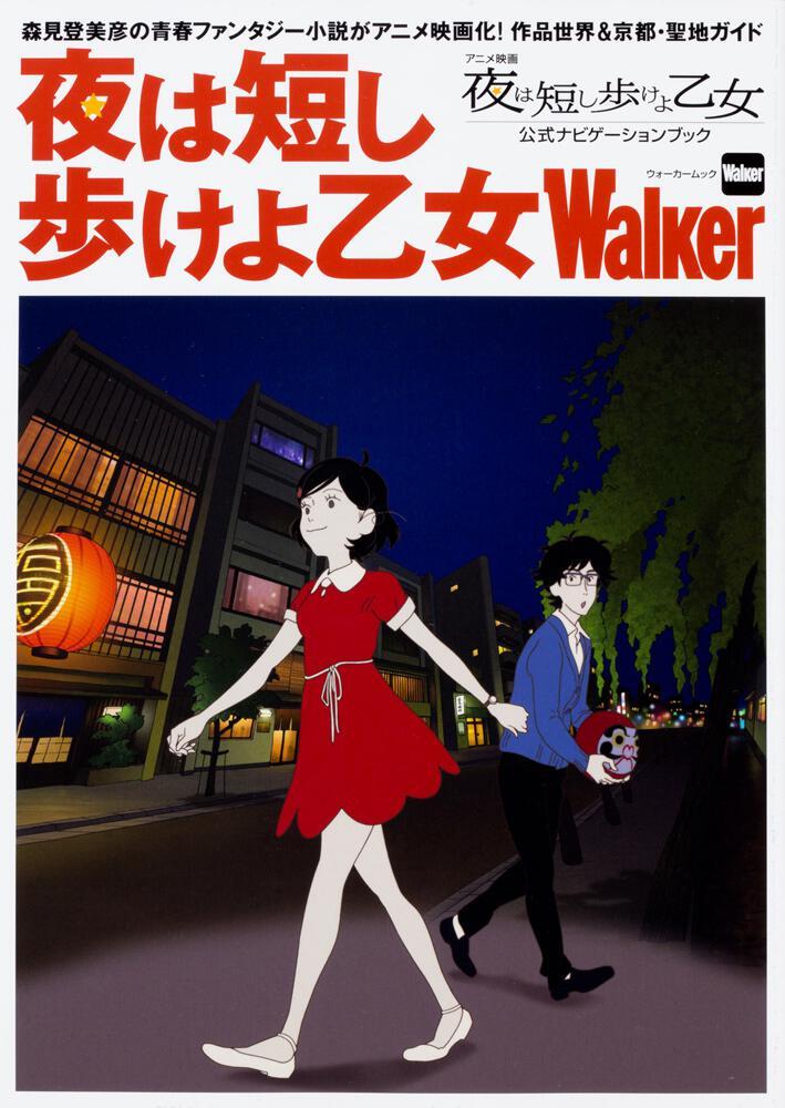 夜は短し歩けよ乙女Walker ウォ...