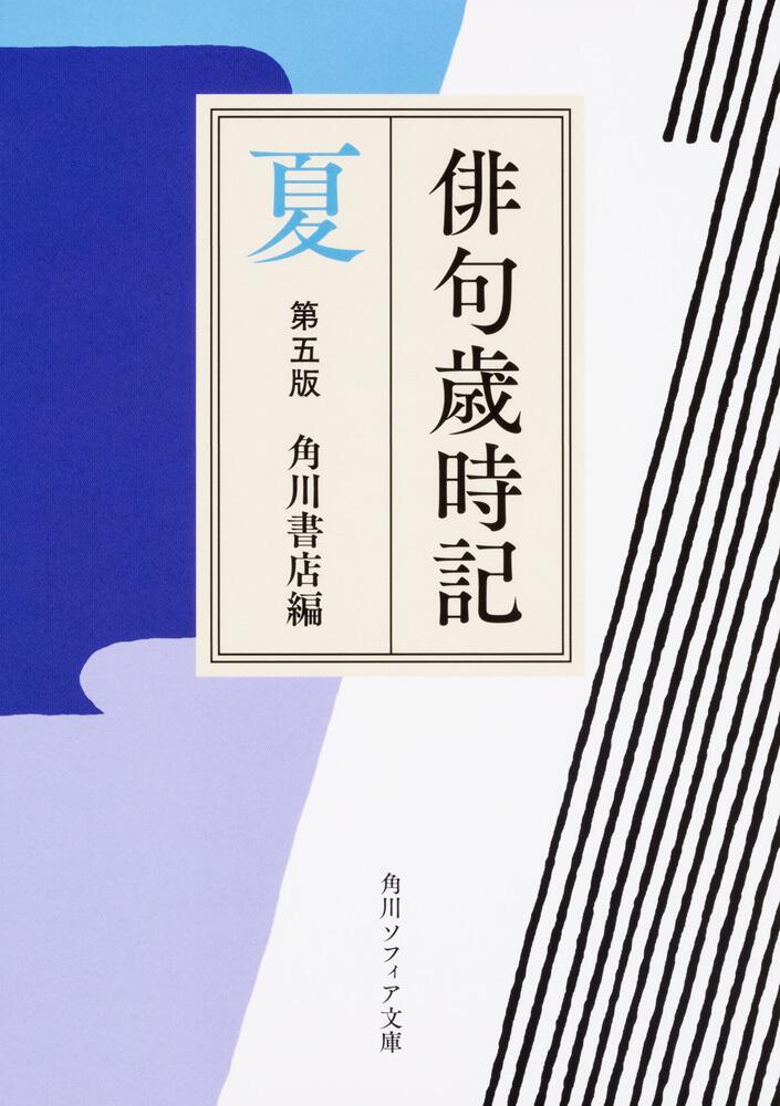 俳句歳時記 第五版 夏 角川書店...