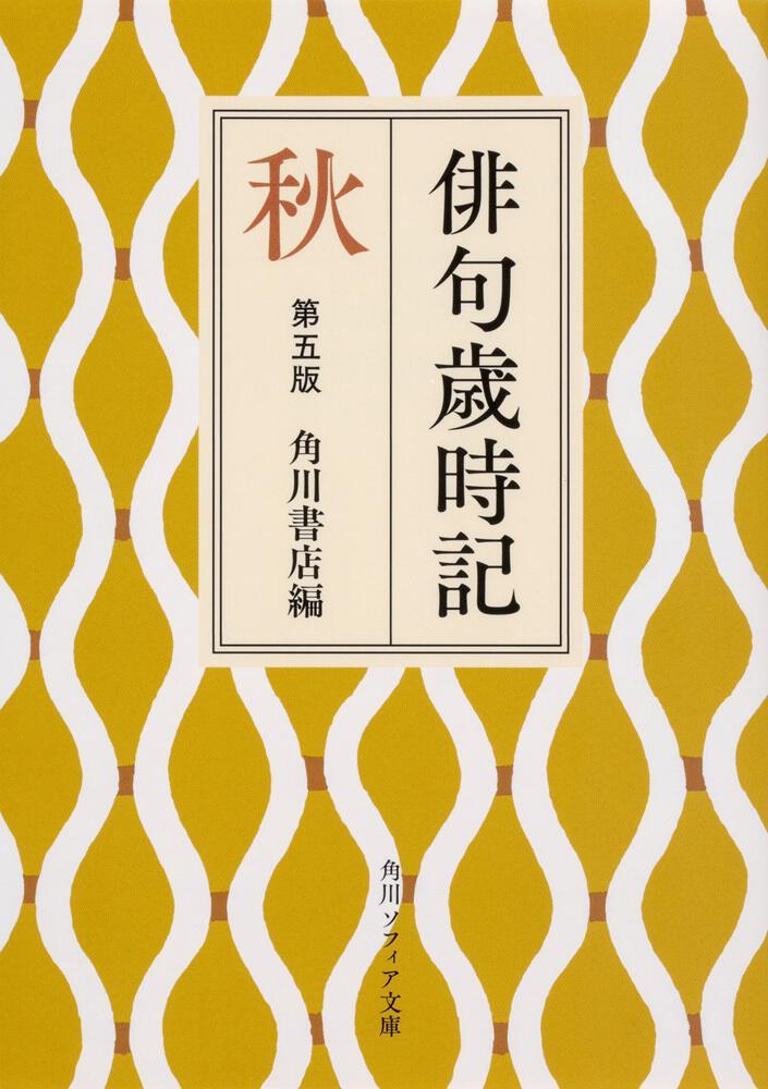 俳句歳時記 第五版 秋 角川書店...