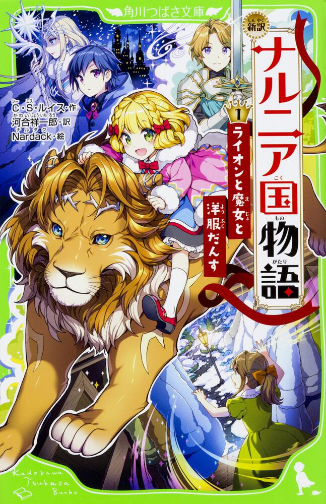 新訳 ナルニア国物語 (1)ライオンと魔女と洋服だんす