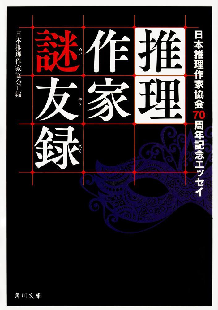 推理作家謎友録 日本推理作家協会70周年記念エッセイ 日本推理作家 ...