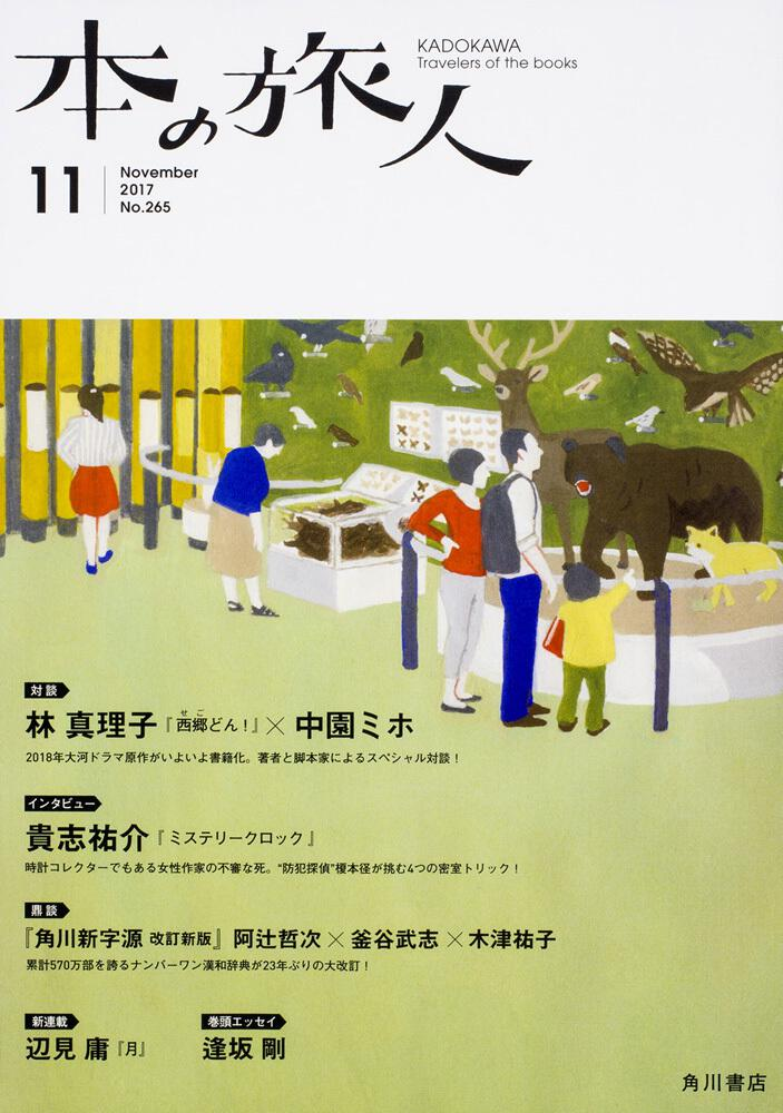 本の旅人2017年11月号 角川書店編集部:雑誌・ムック | KADOKAWA
