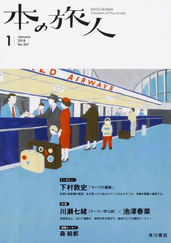 本の旅人2018年1月号 角川書店編集部:雑誌・ムック | KADOKAWA