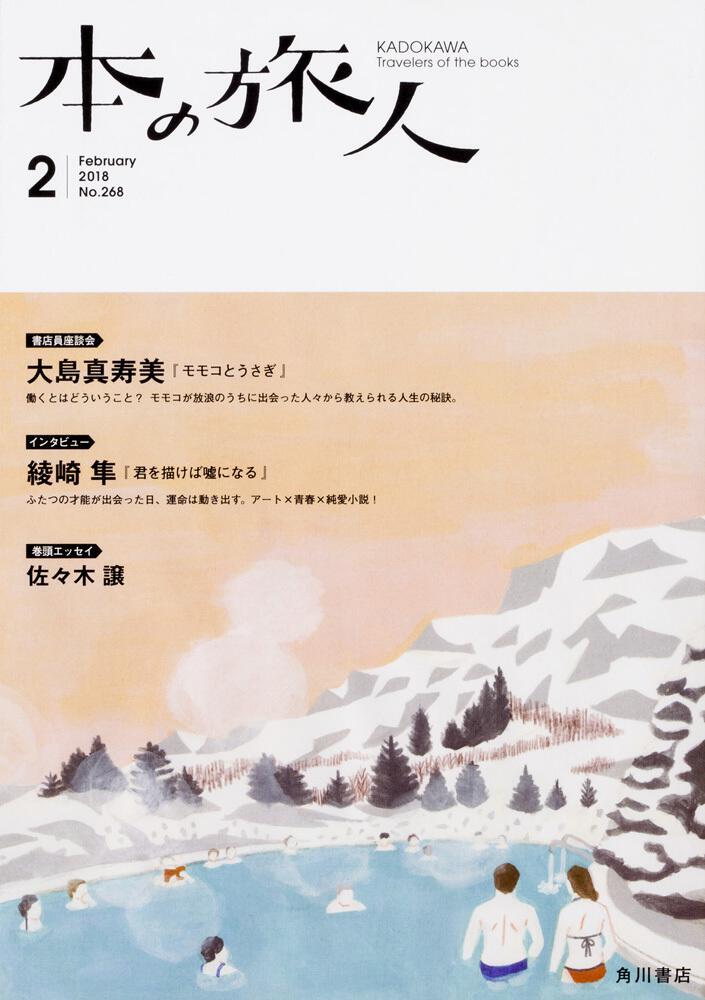 本の旅人2018年2月号 角川書店編集部:雑誌・ムック | KADOKAWA
