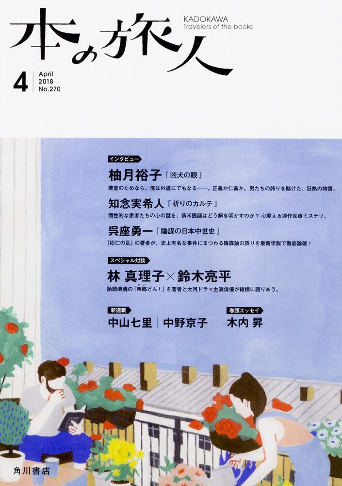 本の旅人2018年4月号 角川書店編集部:雑誌・ムック | KADOKAWA