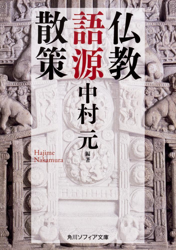 由来 は に 仏教 する 言葉