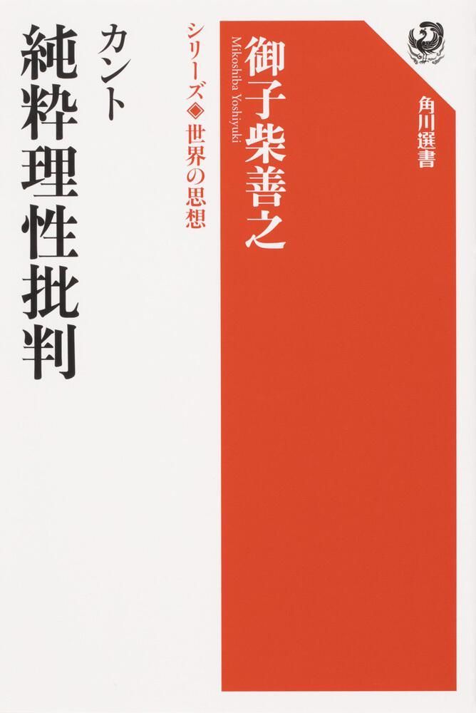 カント 純粋理性批判 シリーズ世界の思想 御子柴 善之:一般書 | KADOKAWA