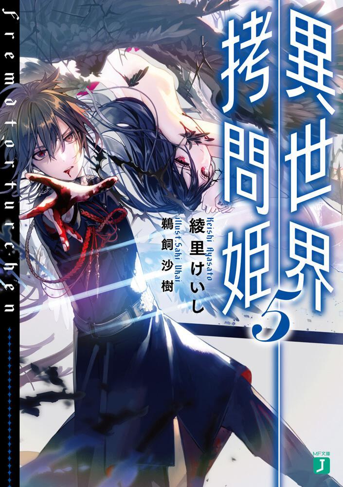 異世界拷問姫5 綾里 けいし:ライトノベル | KADOKAWA