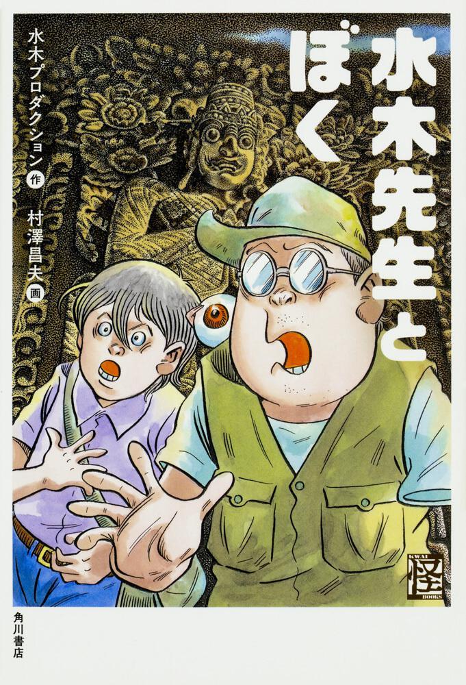水木先生とぼく 水木プロダクション:文芸書 | KADOKAWA