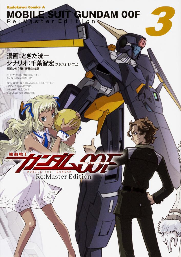 機動戦士ガンダム00F Re:Master ...