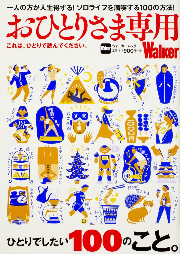 おひとりさま専用walker これは ひとりで読んでください ウォーカー