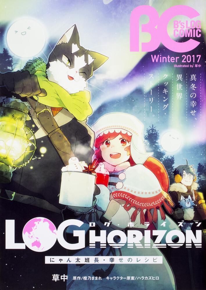 B's-LOG COMIC 2017 Winter コミックビーズログ編集部:コミック | KADOKAWA