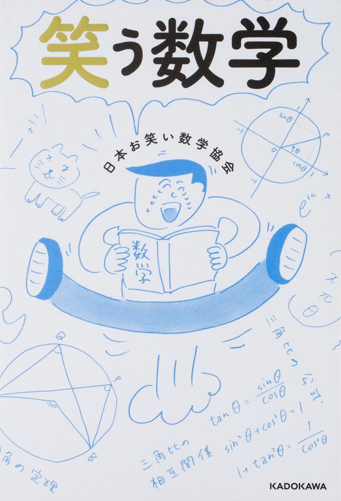 笑う数学 日本お笑い数学協会:...