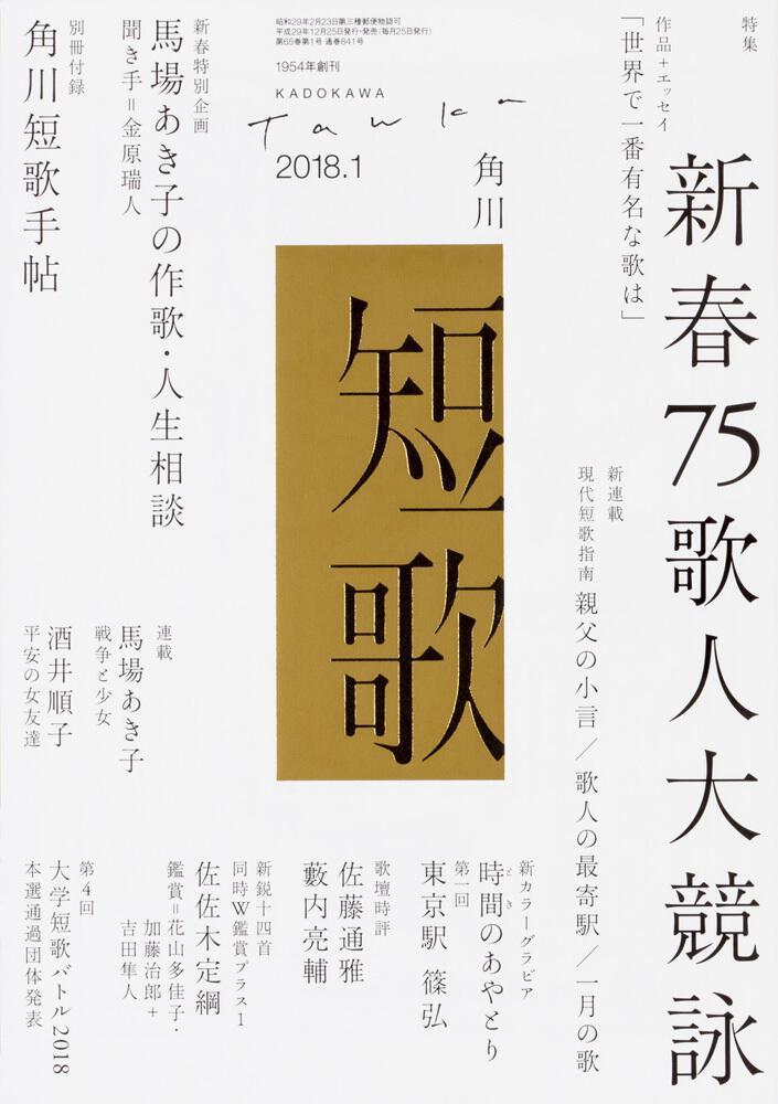 短歌 30年1月号:雑誌・ムック |...
