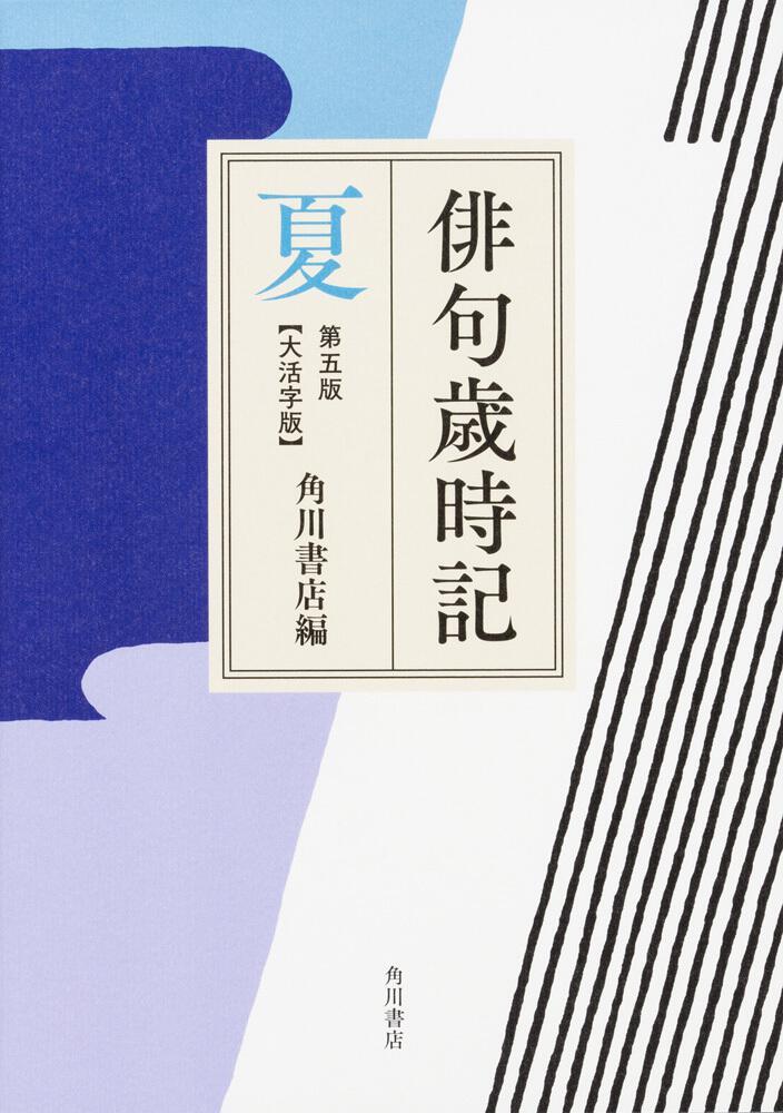 俳句歳時記 第五版 夏 【大活字...