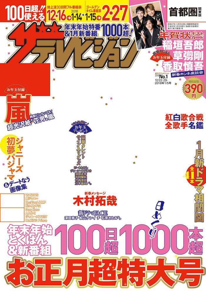 ザテレビジョン 首都圏関東版 20...