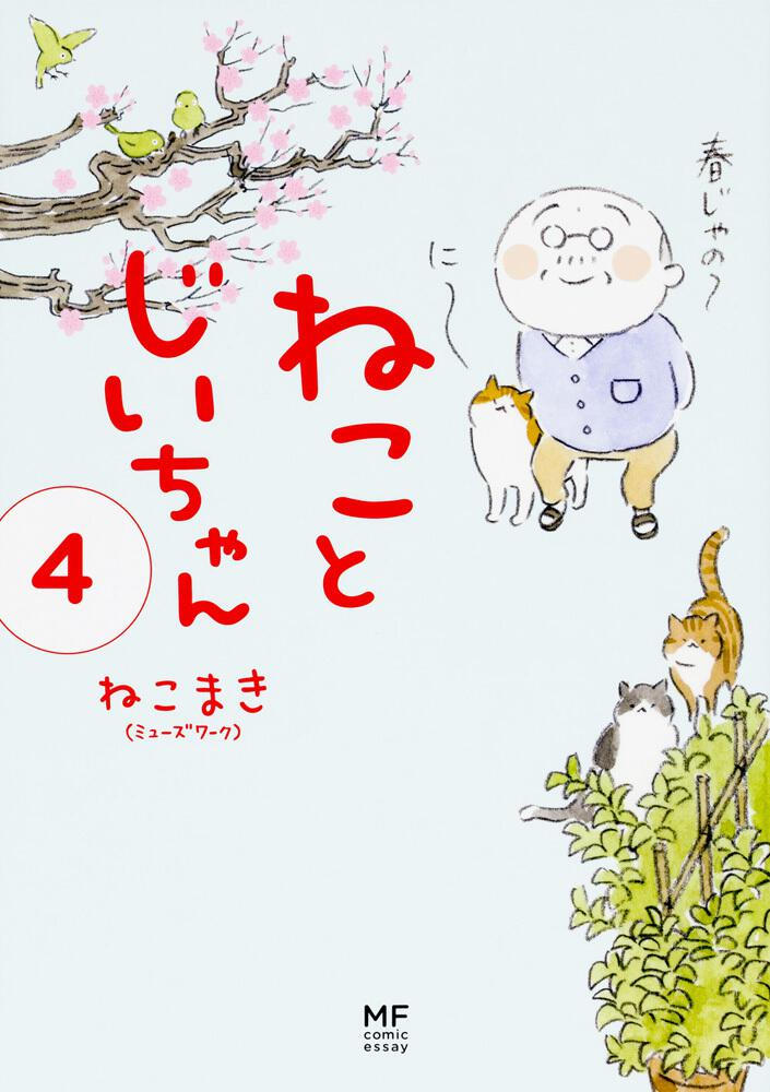 ねことじいちゃん(4) ねこまき(ミューズワーク):一般書 | KADOKAWA