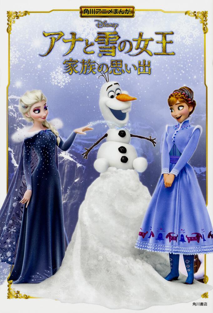 アナと雪の女王【家族の思い出】ブルーレイ+DVDセットの発売日や特典は? | みるらぼ