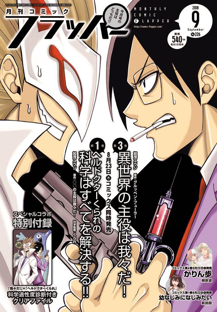 コミックフラッパー 2018年9月号:雑誌・ムック | KADOKAWA