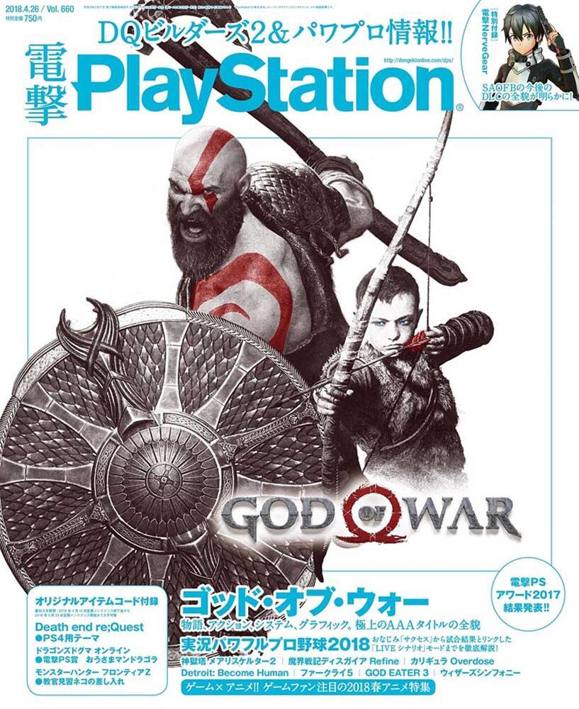 電撃PlayStation 2018年4/26号 Vol.660電撃PlayStation 2018年4/26号 Vol.660