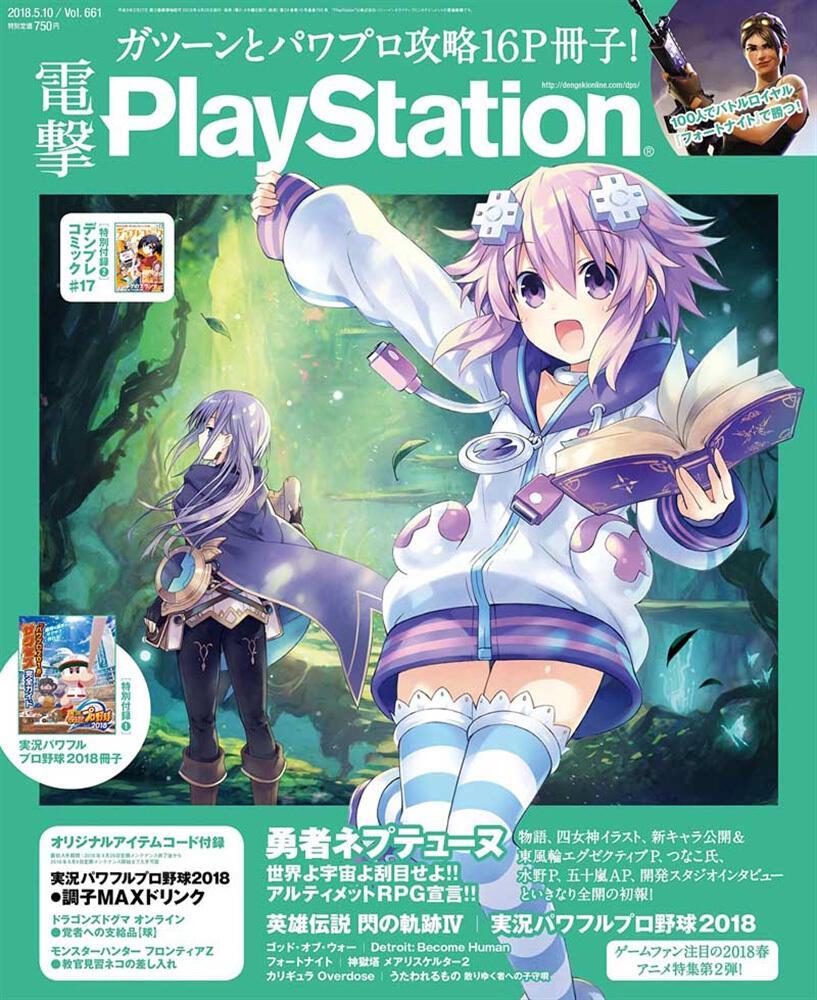 電撃PlayStation 2018年5/10号 Vol.661電撃PlayStation 2018年5/10号 Vol.661
