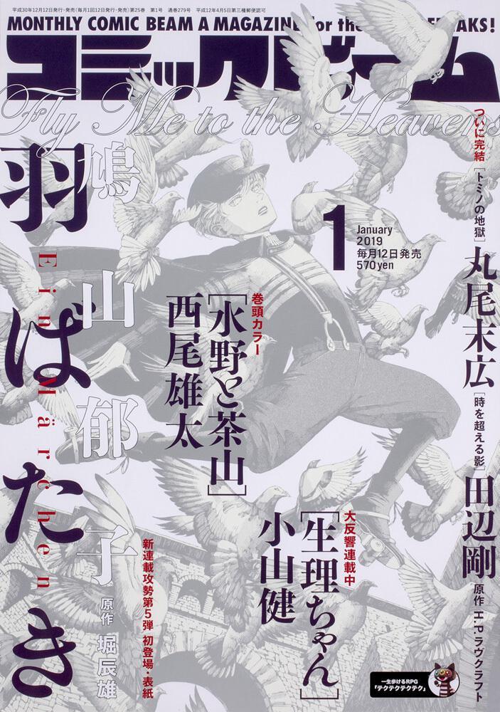 表紙:月刊コミックビーム 2019年1月号