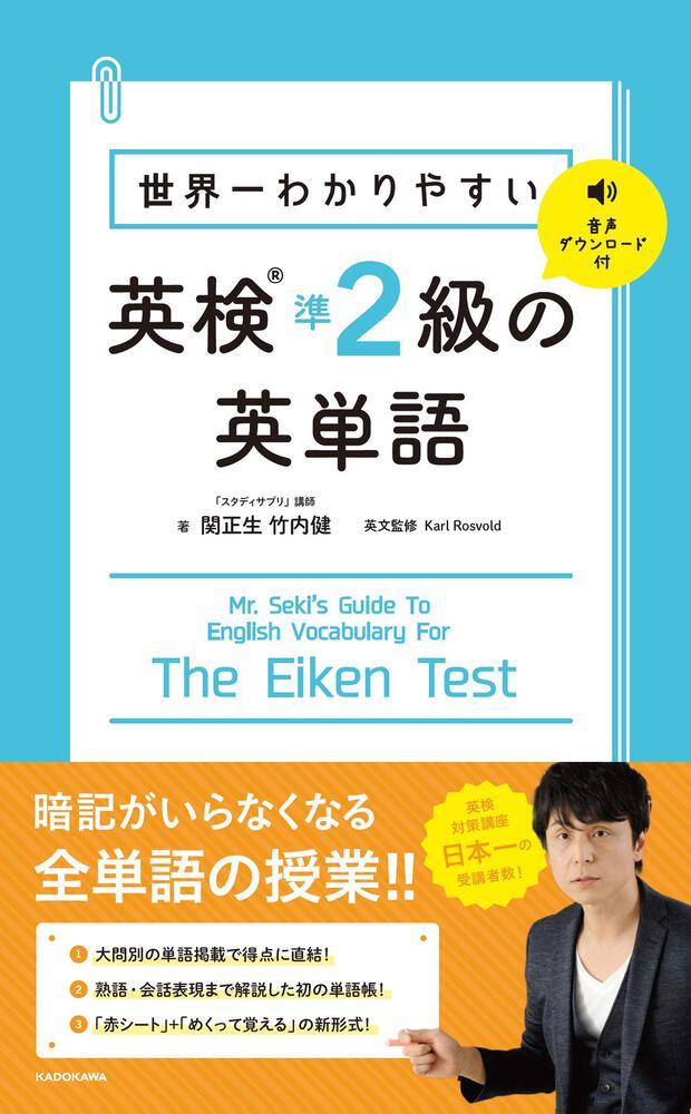 2 単語 英 検 準 級