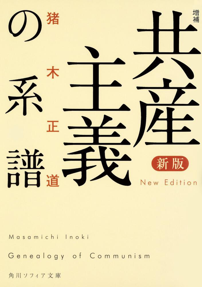新版 増補 共産主義の系譜 猪木 正道:文庫   KADOKAWA