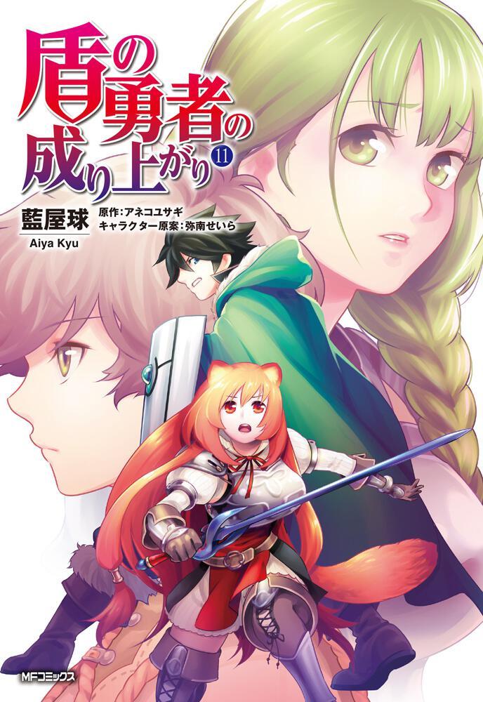 盾の勇者の成り上がり (11) 藍屋球:コミック | KADOKAWA