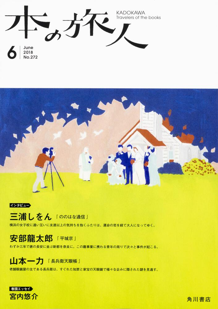 本の旅人2018年6月号 角川書店編集部:雑誌・ムック | KADOKAWA