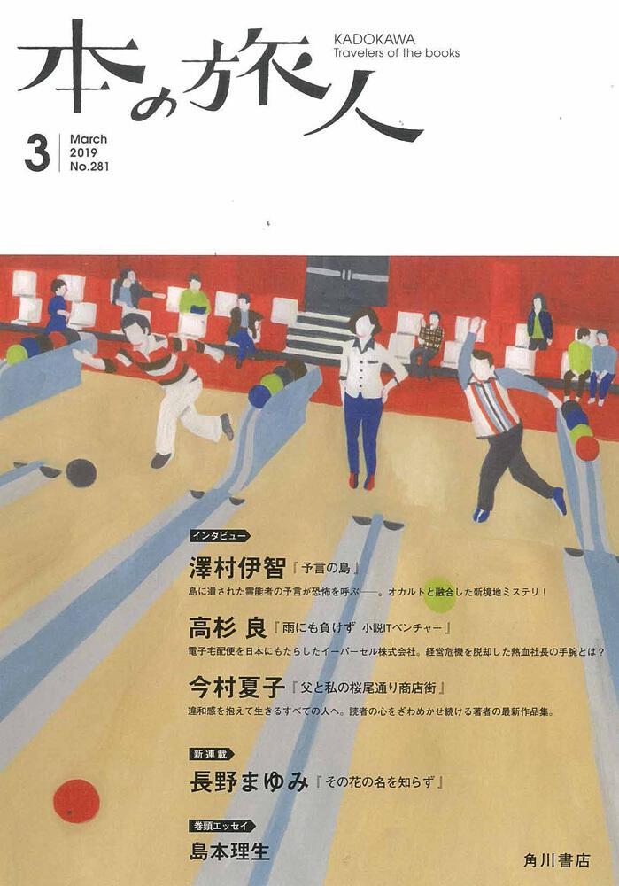 本の旅人2019年3月号 角川書店編集部:雑誌・ムック | KADOKAWA