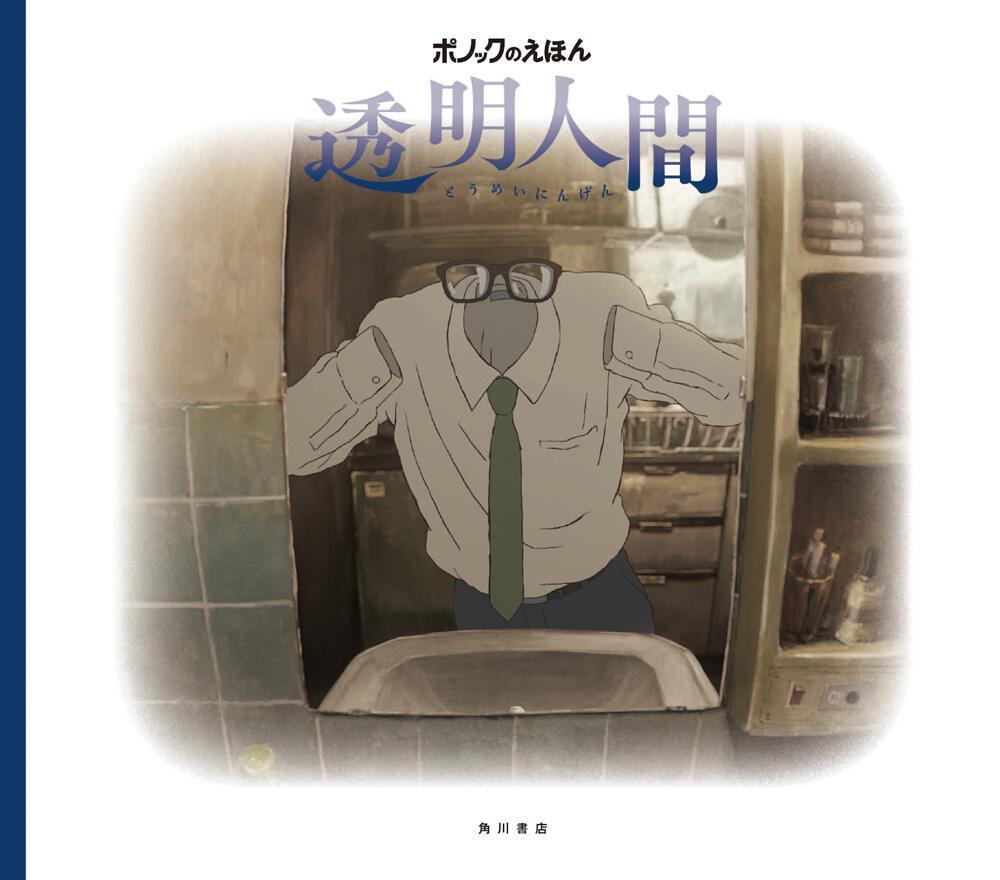 ポノックのえほん 透明人間 | 絵本 | 書籍情報 | ヨメルバ | KADOKAWA ...