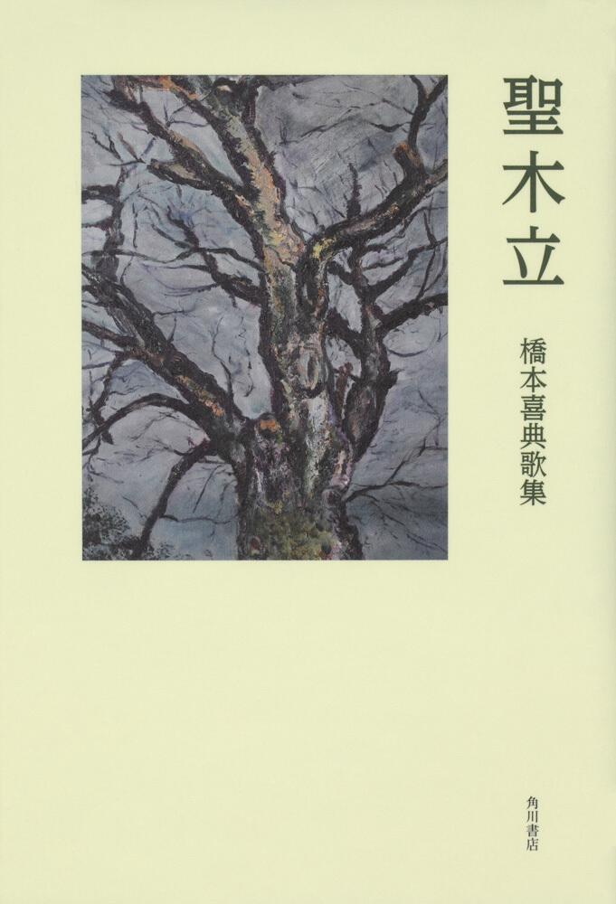 橋本喜典 『歌集 聖木立』