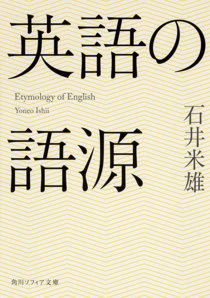 英語の語源 石井 米雄:文庫 | K...